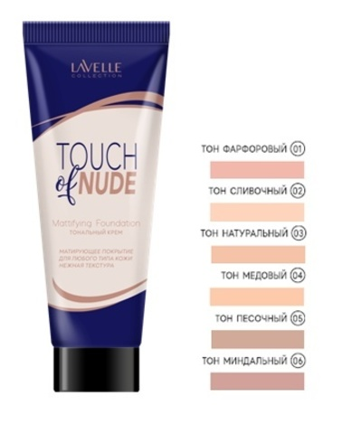 LavelleCollection тон крем Touch of Nude тон 01 фарфоровый