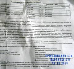 Заменитель цельного молока Ростмилк (Мустанг) 16%