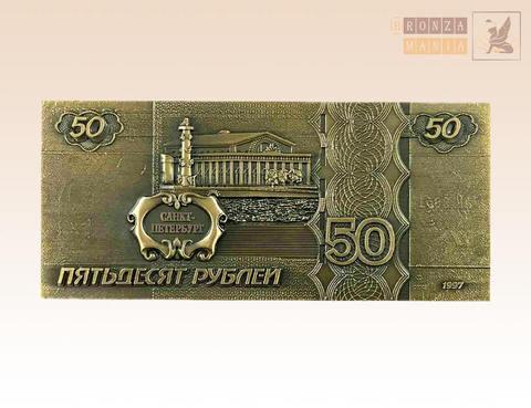 магнит 50 рублей - Санкт - Петербург (ЦАМ)