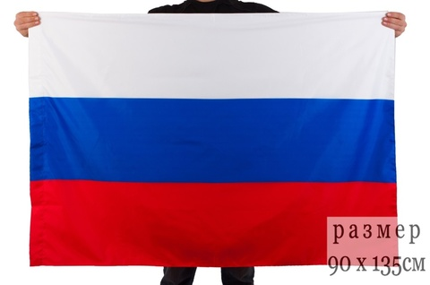 Флаг Российский 135*90 см