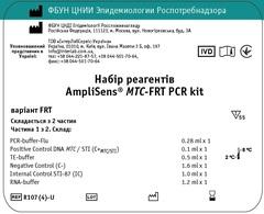 ПЛР тест-системи