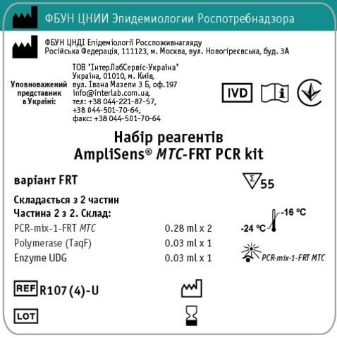 R107(4)-U   Набір реагентів AmpliSens® MTC-FRT PCR kit   Модель:  варiант FRT
