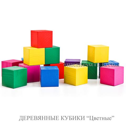 ДЕРЕВЯННЫЕ КУБИКИ «Цветные»