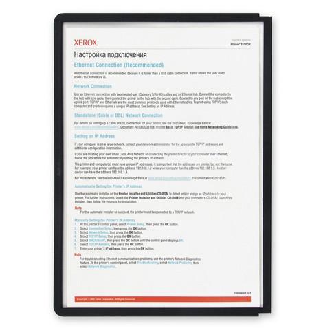 Панель для демосистемы Durable Sherpa А4 черная (5 штук в упаковке)