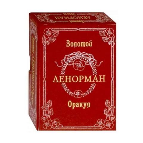 Карты Таро Золотой Оракул Ленорман