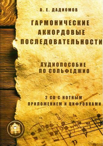 А. Е. Дадиомов. ГАРМОНИЧЕСКИЕ АККОРДОВЫЕ ПОСЛЕДОВАТЕЛЬНОСТИ. АУДИОПОСОБИЕ ПО СОЛЬФЕДЖИО. + 2 CD