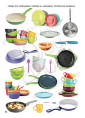 Рабочий блокнот №3 для детей 2-5 лет Мебель и посуда