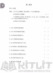 New HSK Mock Tests and Analyses (Level 3)