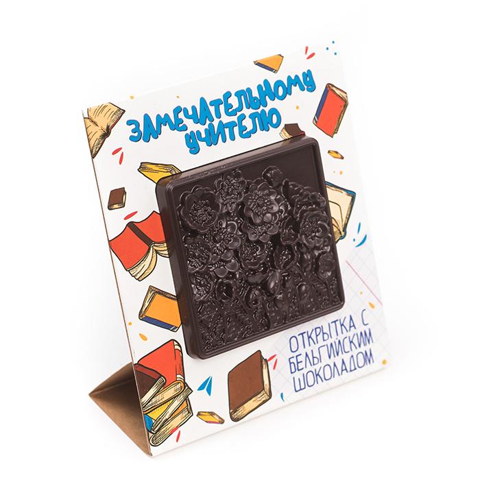 Открытка в подарок с бельгийским шоколадом ЗАМЕЧАТЕЛЬНОМУ УЧИТЕЛЮ в Перми