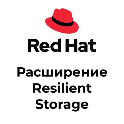 Расширение Resilient Storage для продуктов Red Hat