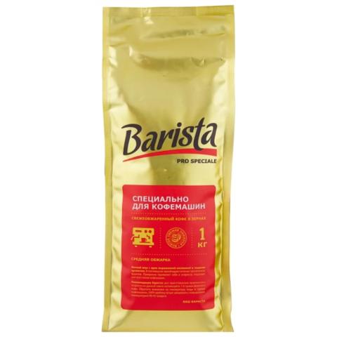 Кофе в зернах pro Speciale для кофемашин Barista, 1000г