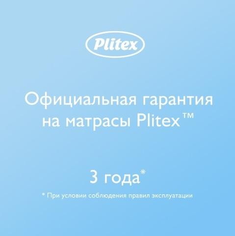 Ортопедический, двухсторонний матрас Plitex