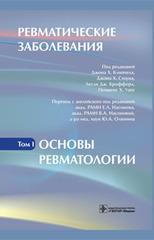 Ревматические заболевания. Руководство в 3 томах. Том 1. Основы ревматологии