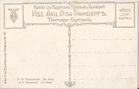 Н.К. Пимоненко