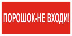 F25 Знак пожарной безопасности «Порошок–не входи
