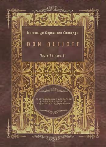 Don Quijote. Часть 1 (глава 2). Адаптированный испанский роман для перевода, пересказа и аудирования