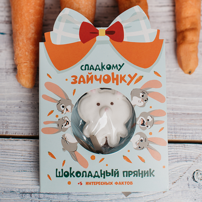 Сладкому зайчонку. Купить открытку с шоколадным пряником в Перми