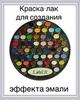 Краска-лак для создания эффекта эмали Цвет №6 Желтый яркий
