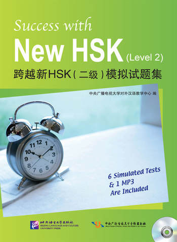 Success with New HSK (Level 2) (6 Simulated Tests + 1 MP3)