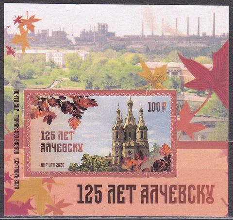 Почта ЛНР(2020 09.17.) 125 лет Алчевску-блок