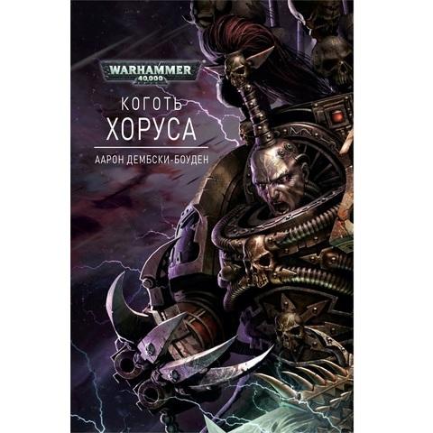 Коготь Хоруса / Аарон Дембски-Боуден / WarHammer 40000