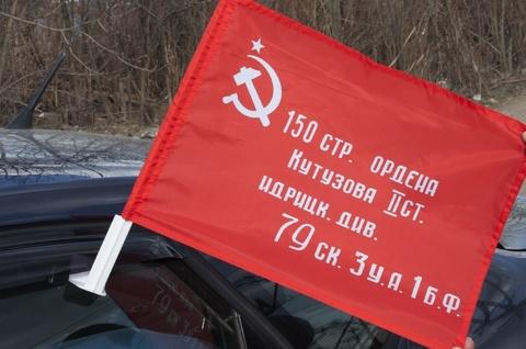 Знамя Победы 30х40 см с креплением на боковое стекло автомобиля