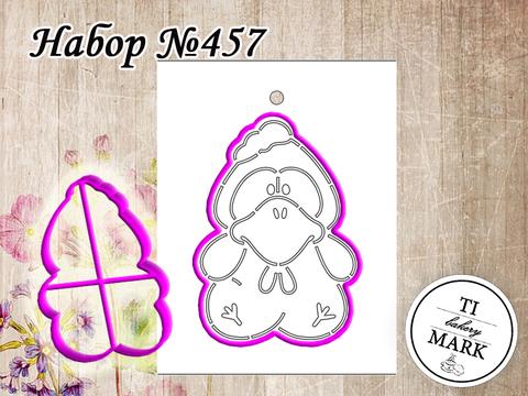 Набор №457 - Цыпа