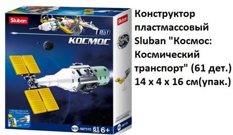 Конструктор М38-В0731D Космический транспор Sluban