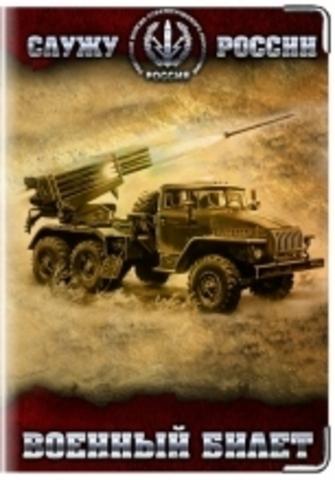"""Обложка для военного билета """"РВСН"""