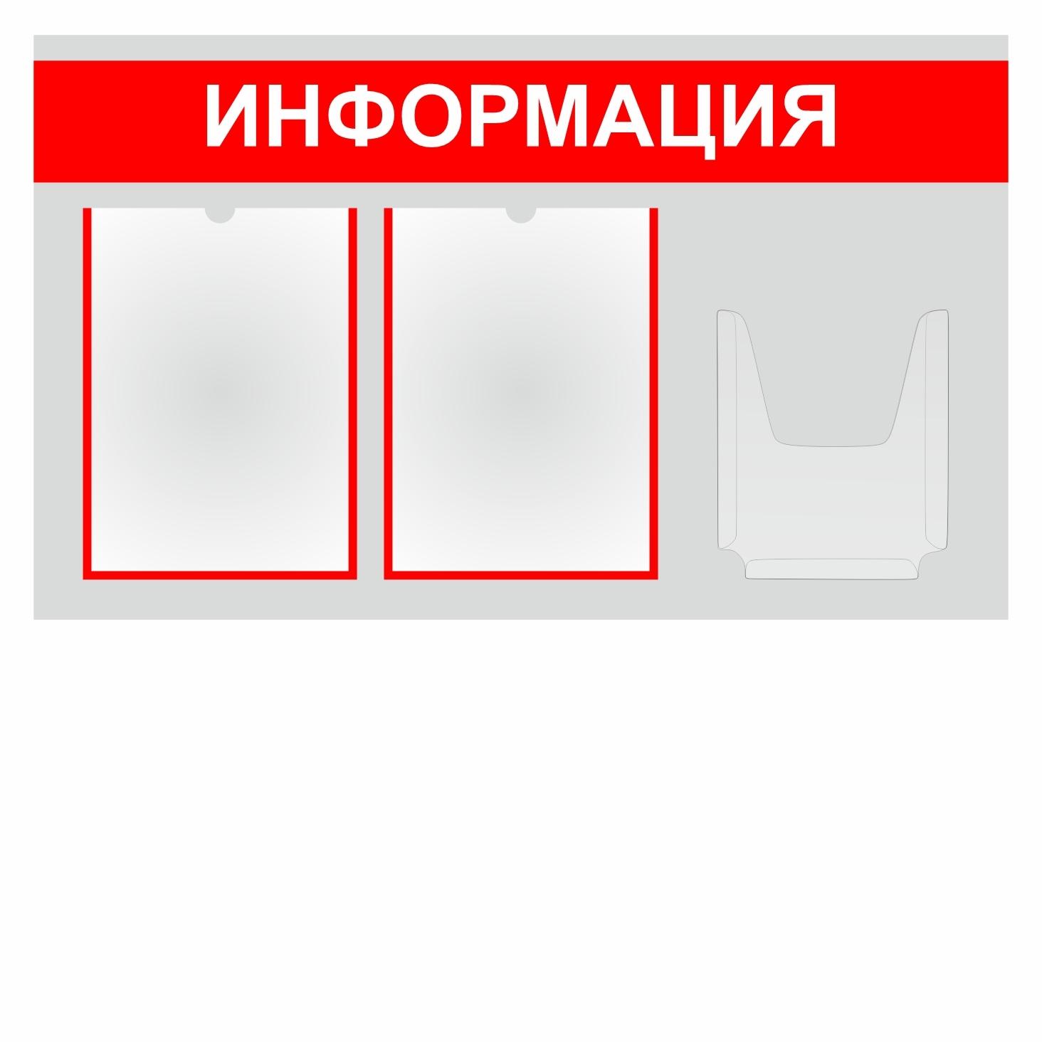 Информационный стенд 800х480мм из ПВХ 3мм на 2 плоских и 1 объемный карман