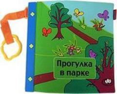 Развивающая книжка