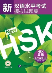 Simulated Tests of the New HSK (Level 3)
