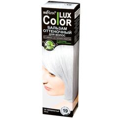 Бальзам оттеночный для волос ТОН 19 серебристый (туба 100 мл) COLOR LUX