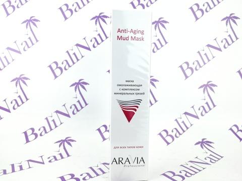 ARAVIA, Маска омолаживающая с комплексом минеральных грязей Anti-Aging Mud Mask, 100 мл