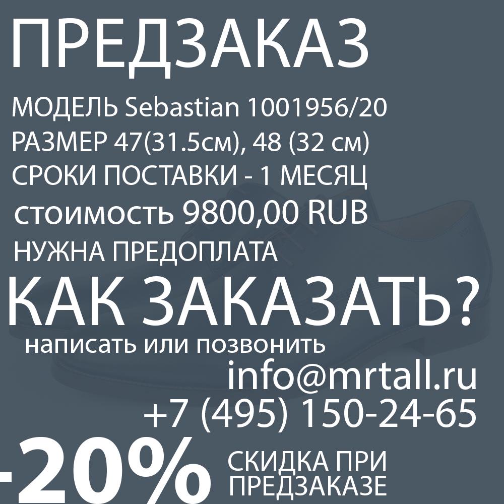 Полуботинки Digel Sebastian 1001956/20