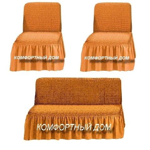 Чехол на  диван и два кресла, без подлокотников, рыжий
