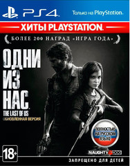PS4 Одни из нас. Обновленная версия (Хиты PlayStation, русская версия)