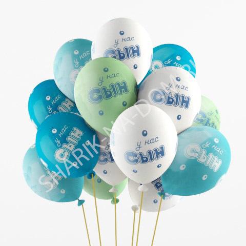 Шарики для новорождённых Шарики с гелием У нас сын Воздушные_шары_у_нас_сын.jpg
