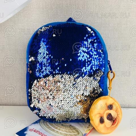 Рюкзачок Детский плюшевый с пайетками меняет цвет Синий -Серебристый и брелок-ключница Пёся