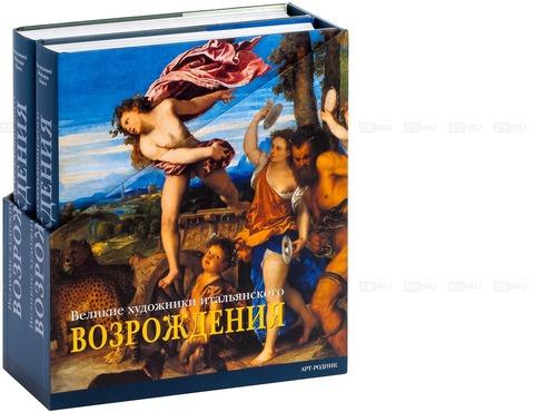 ХУДОЖНИКИ ВОЗРОЖДЕНИЯ. В 2-х томах (Арт-Родник/TASCHEN)