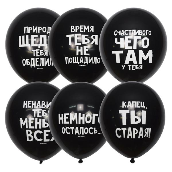 Шарики с гелием женщинам Оскорбительные шарики с Днем Рождения 6054878.jpg