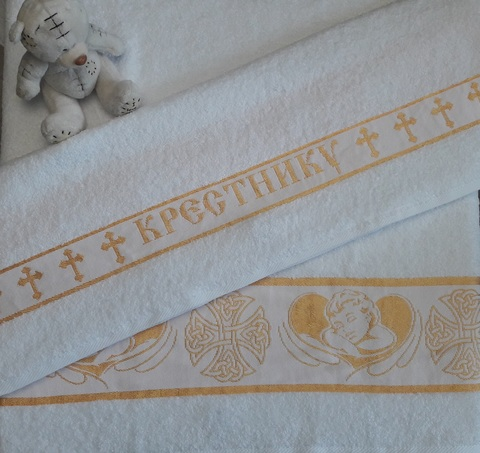 Полотенце для крещения с надписью