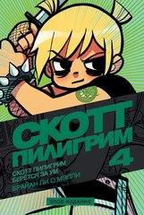 Комикс «Скотт Пилигрим берется за ум (Том 4, злое издание)»