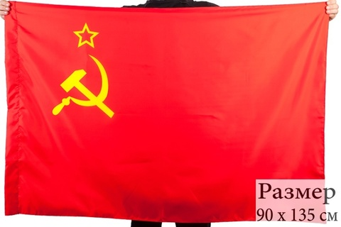 Флаг СССР 90х135 см