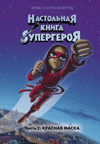 Красная маска. Часть 2 Настольная книга супергероя
