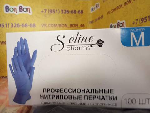 Перчатки Soline Charms голубые, M,  50 пар
