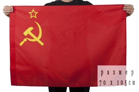 Флаг СССР 70х105 см