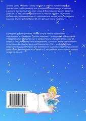 Оборот обложки книги. Об авторе. Аннотация.