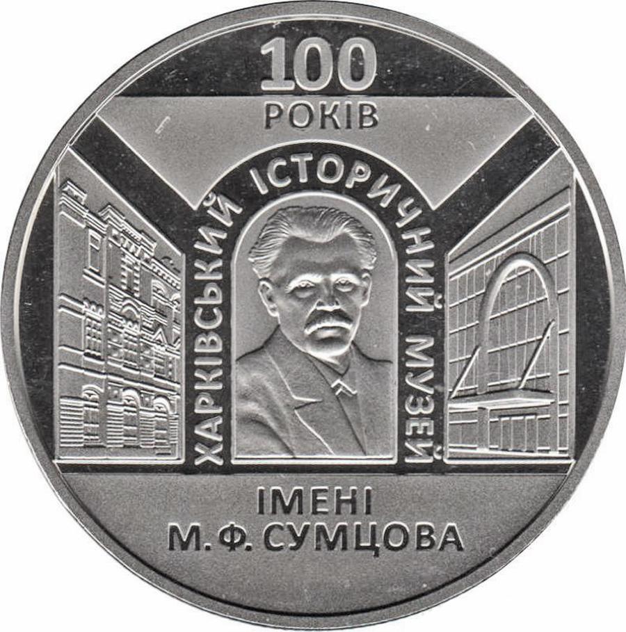 5 гривен. 100 лет Харьковскому историческому музею им. Н. Ф. Сумцова. 2020 год