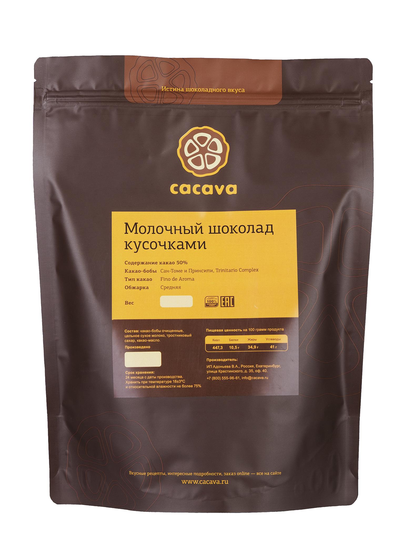 Молочный шоколад 50 % какао (Сан-Томе), упаковка 1 и 3 кг